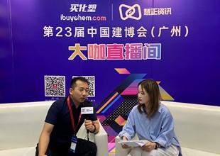 大咖直播间∣普锐麦克袁志涛:做好产品质量 严控环保性能